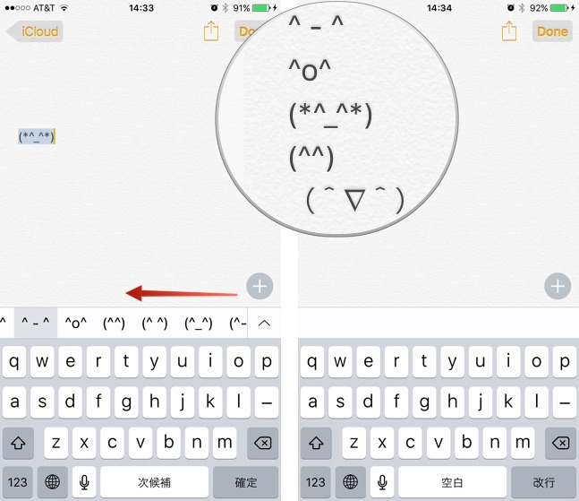 Scroll-emoticons